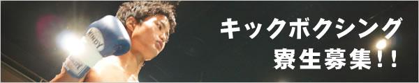 東京の伊原道場稲城キックボクシングジム寮生募集のご案内
