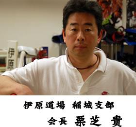 伊原道場稲城キックボクシングジム 会長 栗芝貴