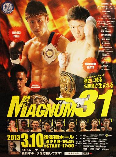 MAGNUM31 新日本キックボクシング