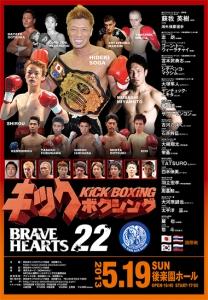 bravehearts22