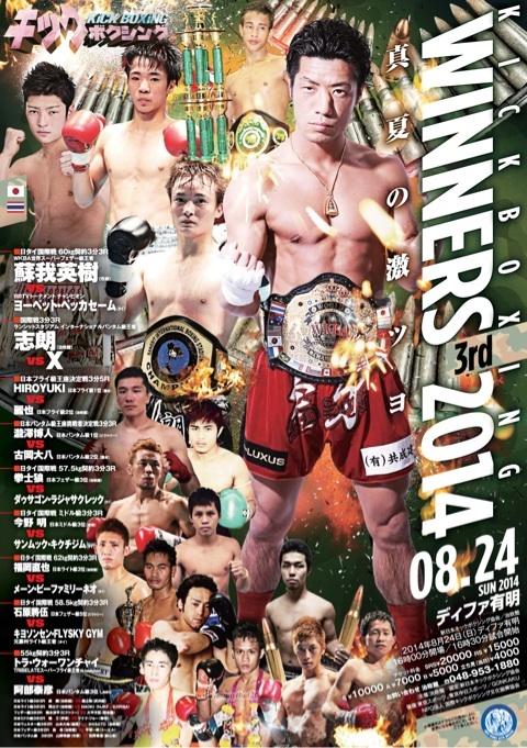WINNERS 3rd